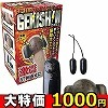 【秋のBIG SALE】GEKISHIN (亀頭)