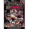 ATTACKERS PRESENTS 凌辱輪姦BEST8時間 part.�W